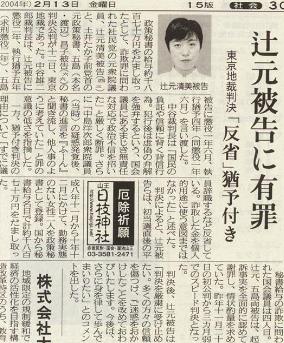辻元被告に有罪.PNG