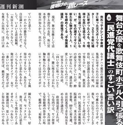 週刊新潮・初鹿.PNG