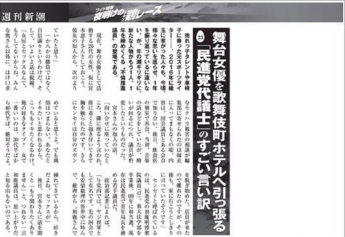 週刊新潮・初鹿1.PNG