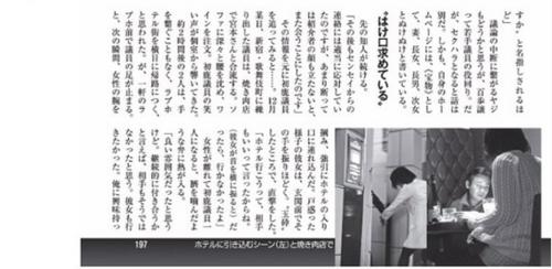 週刊新潮・初鹿2.PNG