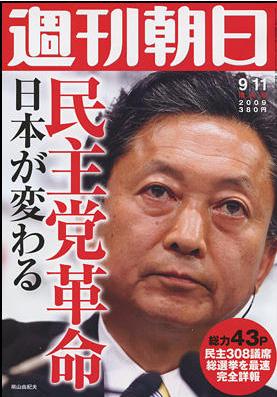 週刊朝日2009.PNG