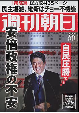 週刊朝日2012.PNG