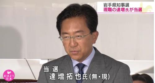 達増拓也・岩手知事当選.PNG