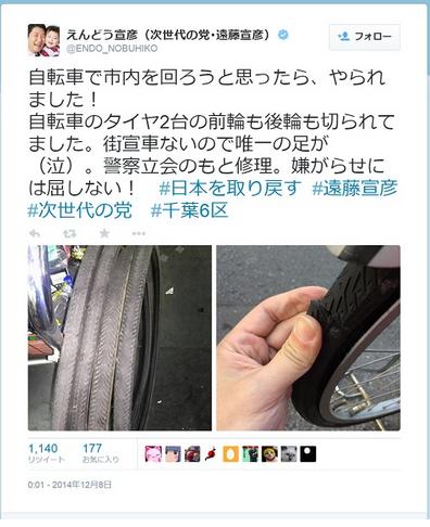 遠藤宣彦ツイート.PNG