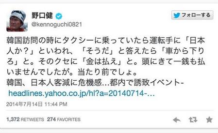 野口健さんのツイート.PNG