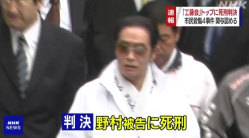 野村被告に死刑.PNG
