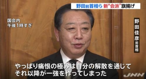 野田佳彦・新会派.PNG