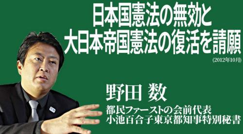 野田数・大日本帝国憲法.PNG
