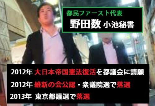 野田数・小池秘書.PNG