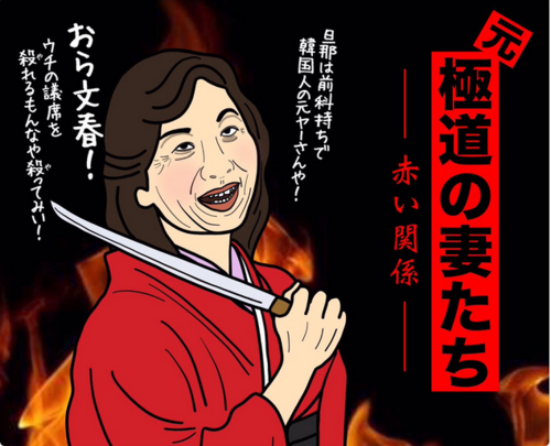 野田聖子・元極道の妻たち.PNG