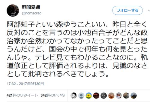 野間ツイート・阿部知子といい.PNG