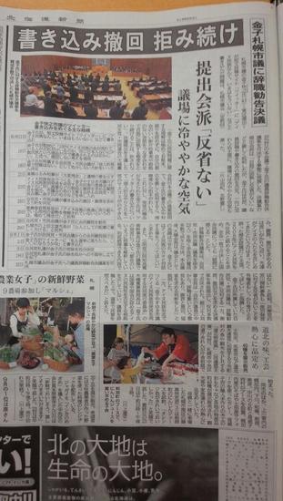 金子札幌市議に辞職勧告決議.PNG