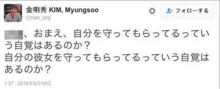 金明秀tweet1.PNG