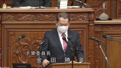 金田勝年(予算委員長)・令和三年度予算.PNG