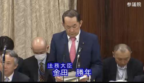 金田法相・参議院法務委員会.PNG