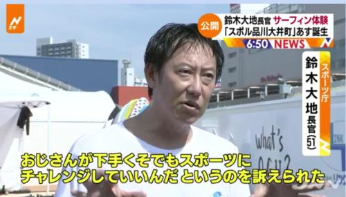 鈴木大地・サーフィン1.PNG