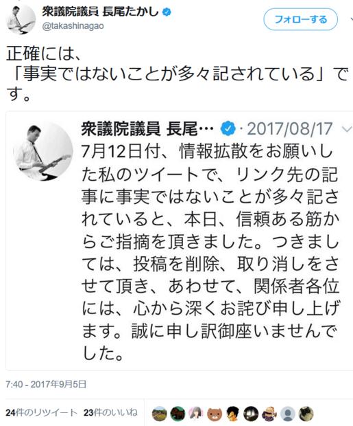 長尾敬ツイート・言い訳.PNG