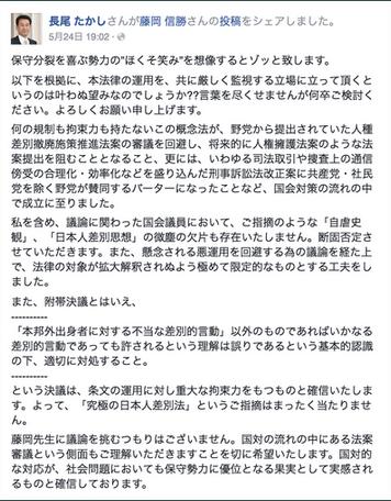 長尾敬FB.PNG