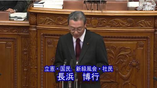 長浜博行(立憲・国民.新緑風会・社民)・予算・反対討論.PNG