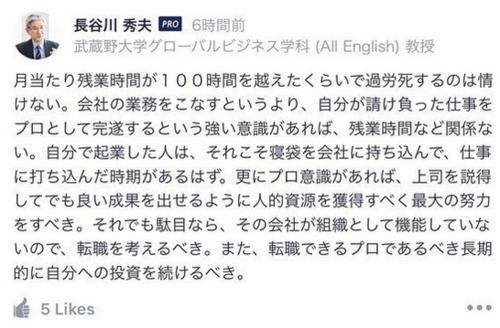 長谷川教授の投稿.PNG