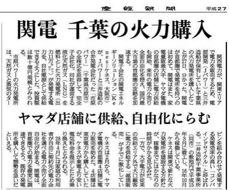 関電・千葉の火力購入.PNG