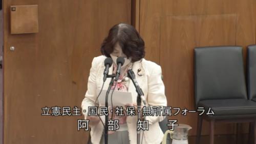 阿部知子・社会福祉法等改正・反対討論.PNG