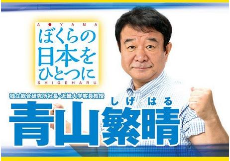 青山繁晴1.PNG