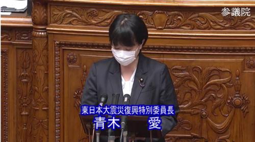 青木愛(東日本大震災復興特別委員長)・復興庁設置法.PNG
