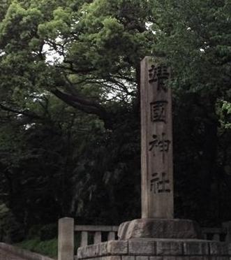 靖国神社.PNG