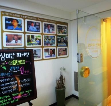 韓国の整形医院.PNG