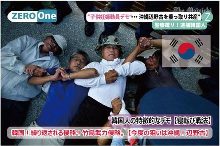 韓国人・寝転び戦法.PNG