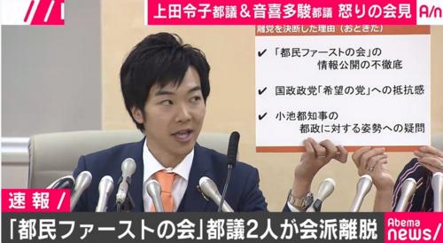 音喜多駿・都民ファースト離党.PNG
