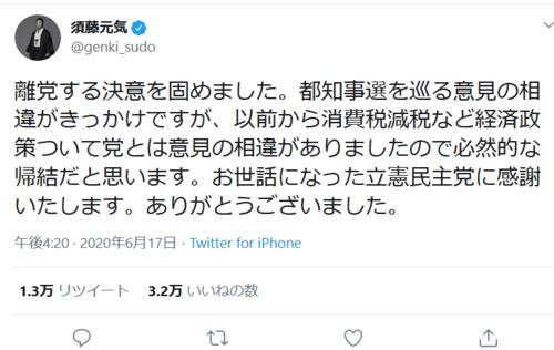 須藤元気ツイート・立憲離党へ.PNG