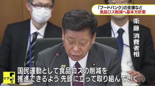 食品ロス削減・衛藤消費者担当大臣.PNG