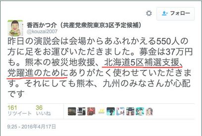 香西かつ介・共産党.PNG