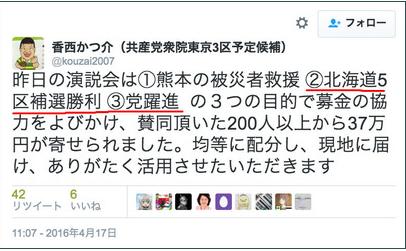 香西かつ介・共産党1.PNG