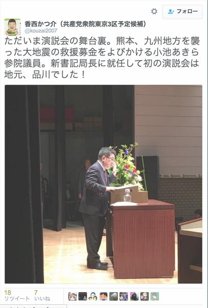 香西かつ介・共産党2.PNG