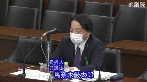 馬奈木厳太郎(参考人 弁護士).PNG