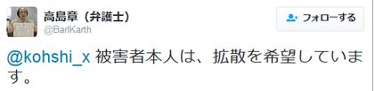高島章(弁護士)tweet.PNG
