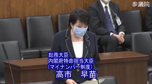 高市早苗・電波法改正案・趣旨説明・参院総務委員会.PNG