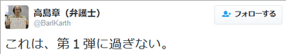 高橋弁護士tweet.PNG