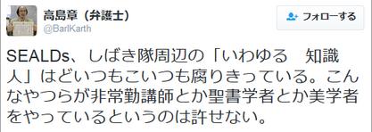 高橋弁護士tweet1.PNG