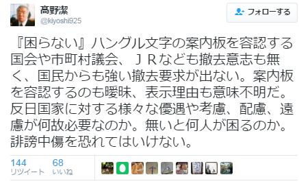 高野潔ツイート・ハングル.PNG