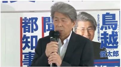 鳥越俊太郎・選挙後1.PNG