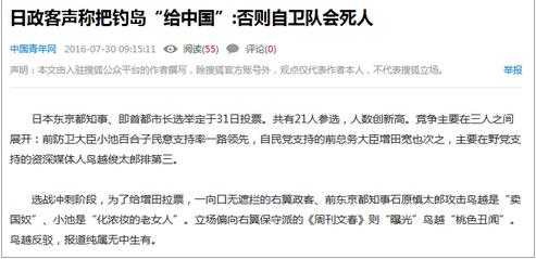 鳥越発言・中国メディア.PNG