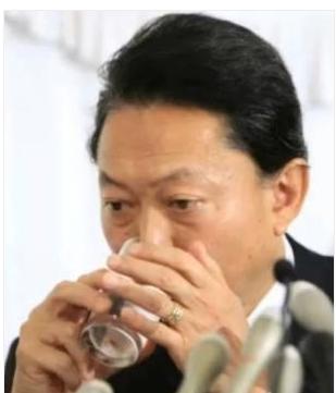 鳩山由紀夫の朝鮮式水飲み.PNG