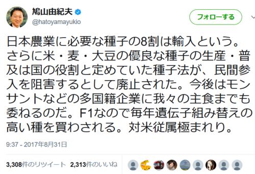 鳩山由紀夫・種子法廃止.PNG