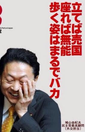 鳩山由紀夫・立てば売国.PNG