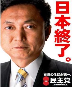 鳩山由紀夫part1.PNG