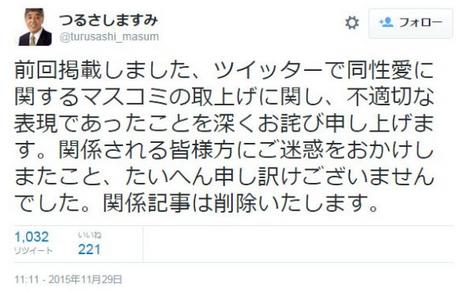 鶴指眞澄市議の謝罪.PNG